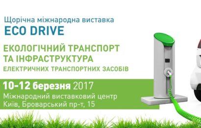 Elcars стал медиапартнером выставки Eco Drive